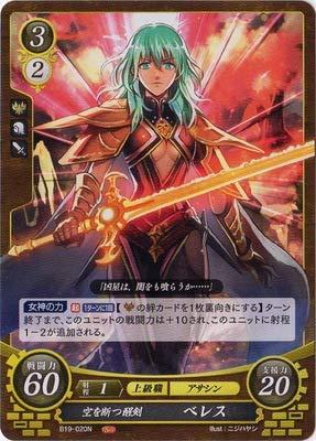 Fire Emblem 0 B19-020