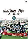 湘南ベルマーレイヤー NONSTOP FOOTBALLの真実 第5章-2018覚悟-[DVD]