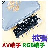 VISPREA PCエンジン 用 AVブースター AV Booster RGB端子 AV出力 アダプター