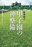 阪神園芸 甲子園の神整備 - 金沢 健児