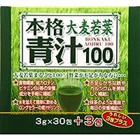 本格青汁100 33包