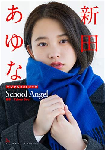 新田あゆな School Angel スピ/サン グラビアフォトブック