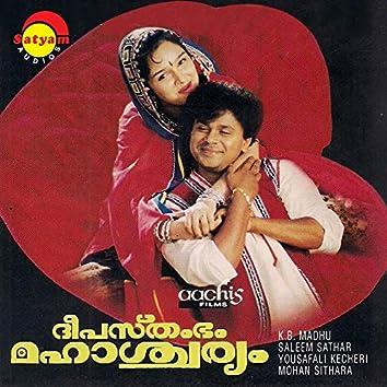 Deepasthambam Mahascharyam (Original Motion Picture Soundtrack)