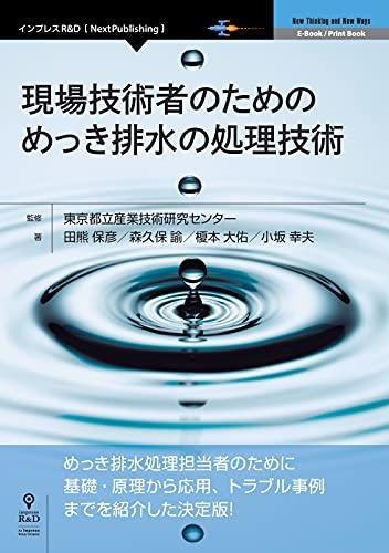 現場技術者のための めっき排水の処理技術 (NextPublishing)