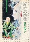 冬の惑星―大傑作珠玉SF短篇集 (1980年) (マイコミックス)