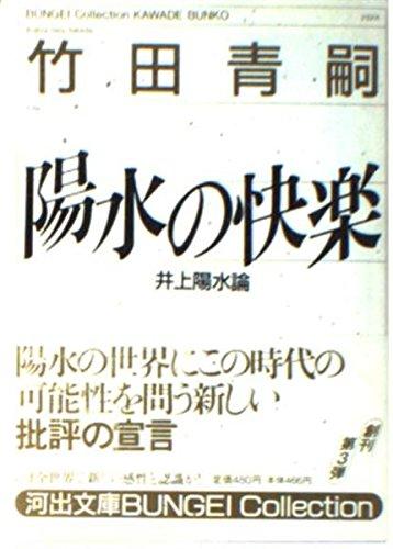 陽水の快楽―井上陽水論 (河出文庫―BUNGEI Collection)