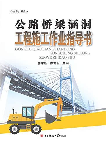 公路桥梁涵洞工程施工作业指导书 (Chinese Edition)