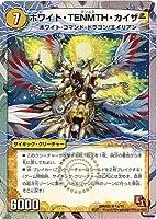 デュエルマスターズ/DMX-05/1/R/シャチホコ・GOLDEN・ドラゴン(下)/ホワイト・TENMTH・カイザー/光/サイキック・クリーチャー