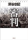 審判 〈新装版〉 (徳間文庫)