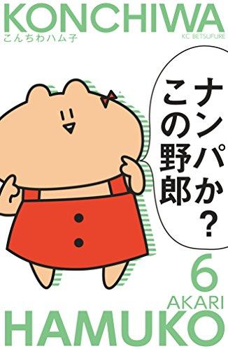 こんちわハム子 分冊版(6) (別冊フレンドコミックス)
