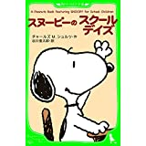 A Peanuts Book featuring SNOOPY for School Children スヌーピーのスクールデイズ (角川つばさ文庫)