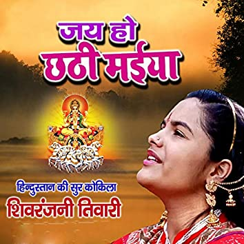 Jai Ho Chhathi Maiya