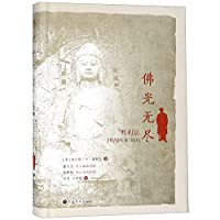 A Thousand Graces:Charles L. Freer's 1910 Pilgrimage to Longmen Buddhist Cave Temples (Chinese Edition)
