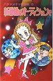 ハチャメチャ探偵帳〈8〉新番組はオーディションで (ポプラ社文庫)