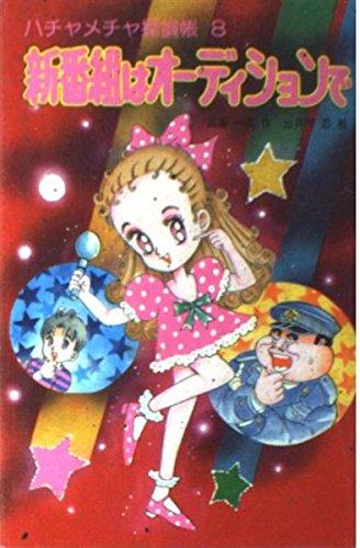 ハチャメチャ探偵帳〈8〉新番組はオーディションで (ポプラ社文庫)の詳細を見る