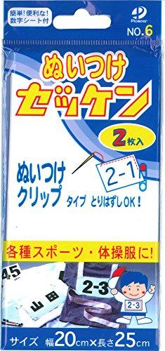パイオニア ぬいつけゼッケン G300-00006