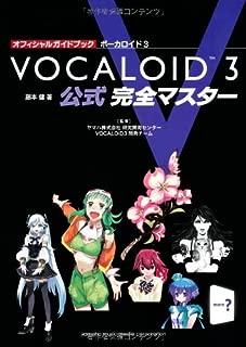 Best yamaha vocaloid 3 Reviews