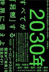 2030年:すべてが「加速」する世界に備えよ (NewsPicksパブリッシング)