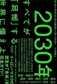 [ピーター・ディアマンディス, スティーブン・コトラー]の2030年:すべてが「加速」する世界に備えよ (NewsPicksパブリッシング)