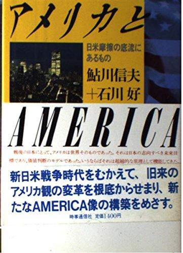 アメリカとAmerica―日米摩擦の底流にあるものの詳細を見る