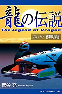 龍の伝説(1) 黎明編