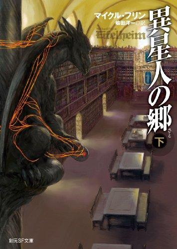 異星人の郷 下 (創元SF文庫) (創元SF文庫)