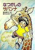 なつかしのサバンナ (ひくまの出版幼年どうわ―みどりのもりシリーズ)