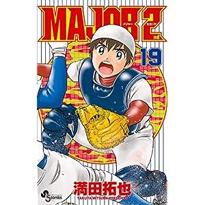 "MAJOR 2nd(メジャーセカンド)(19) (少年サンデーコミックス)"""