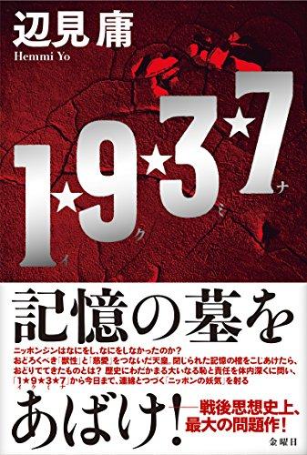 『1★9★3★7(イクミナ)』のトップ画像