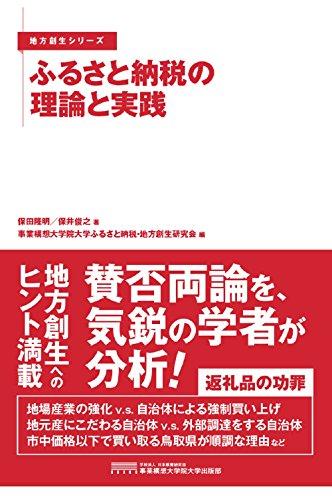 ふるさと納税の理論と実践(地方創生シリーズ)