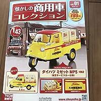 懐かしの商用車コレクション 創刊号 ダイハツ ミゼット MP5 1962