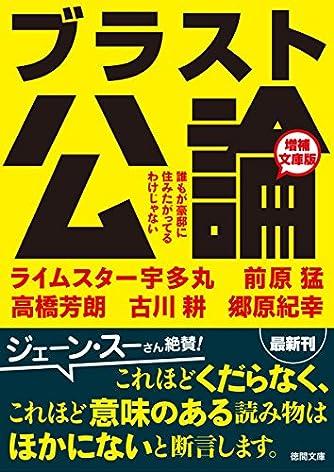ブラスト公論 増補文庫版 : 誰もが豪邸に住みたがってるわけじゃない (徳間文庫)