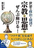 世界の政治と経済は宗教と思想でぜんぶ解ける! (青春文庫)
