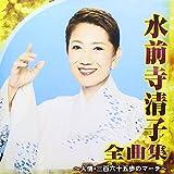 水前寺清子 全曲集~人情・三百六十五歩のマーチ~