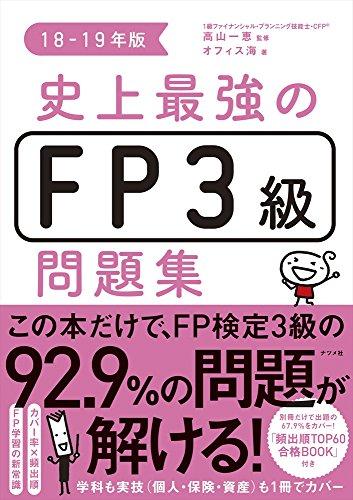 史上最強のFP3級問題集18-19年版
