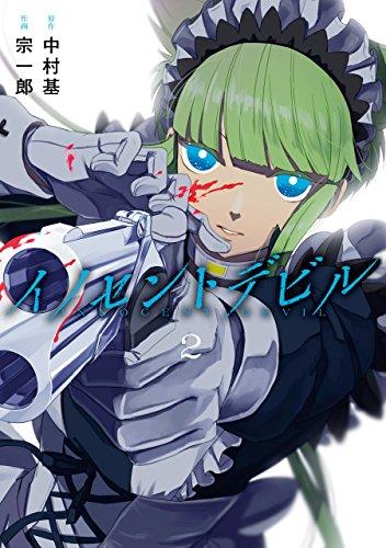 イノセントデビル 2巻 (デジタル版ガンガンコミックスJOKER)