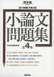 大学入試 小論文 問題集 2014年度 (河合塾シリーズ)・過去問