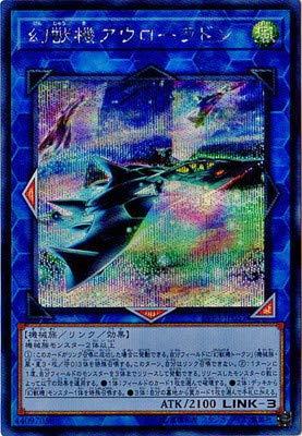 遊戯王 第10期 LVP3-JP051 幻獣機アウローラドン【シークレットレア】