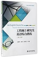 工程硕士研究生英语综合教程(第三版)