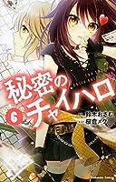 秘密のチャイハロ コミック 1-6巻セット [コミック] 鈴木おさむ; 桜倉メグ