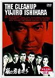 嵐の勇者たち [DVD]