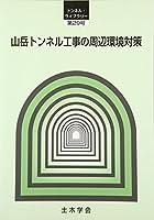 山岳トンネル工事の周辺環境対策 (トンネル・ライブラリー)