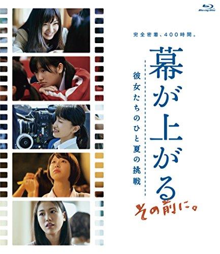 Japanese Movie (Documentary) - Maku Ga Agaru (The Curtain Rises), Sono Mae Ni. Kanojo Tachi No Hitonatsu No Chosen [Japan BD] BSZS-7846