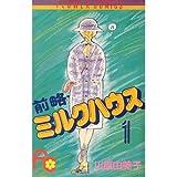 前略・ミルクハウス 1 (フラワーコミックス)
