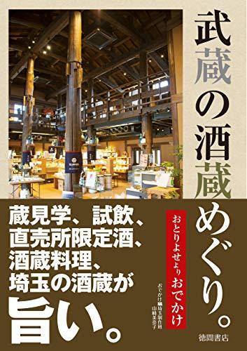 おとりよせよりおでかけ 武蔵の酒蔵めぐり。蔵見学、試飲、直売所限定酒、酒蔵料理、埼玉の酒蔵が旨い。