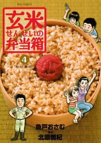 玄米せんせいの弁当箱(4) (ビッグコミックス)