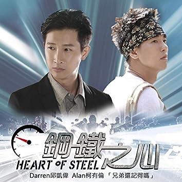 Xiong Di Hai Ji De Ma (Gang Tie Zhi Xin Jing Shen Zhi Ding Qu)