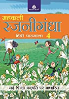 Mehakti Rajnigandha Pathmala - 4