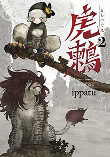 虎鶫 とらつぐみ -TSUGUMI PROJECT-(2) (ヤングマガジンコミックス) Kindle版