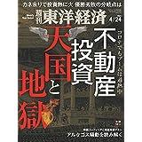 週刊東洋経済 2021年4/24号 [雑誌]